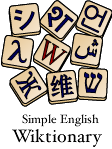 Simple English Wiktionary tile logo.png