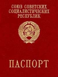Soviet Passport Cover.jpg
