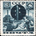 Stamp Soviet Union 1936 CPA531Б.png