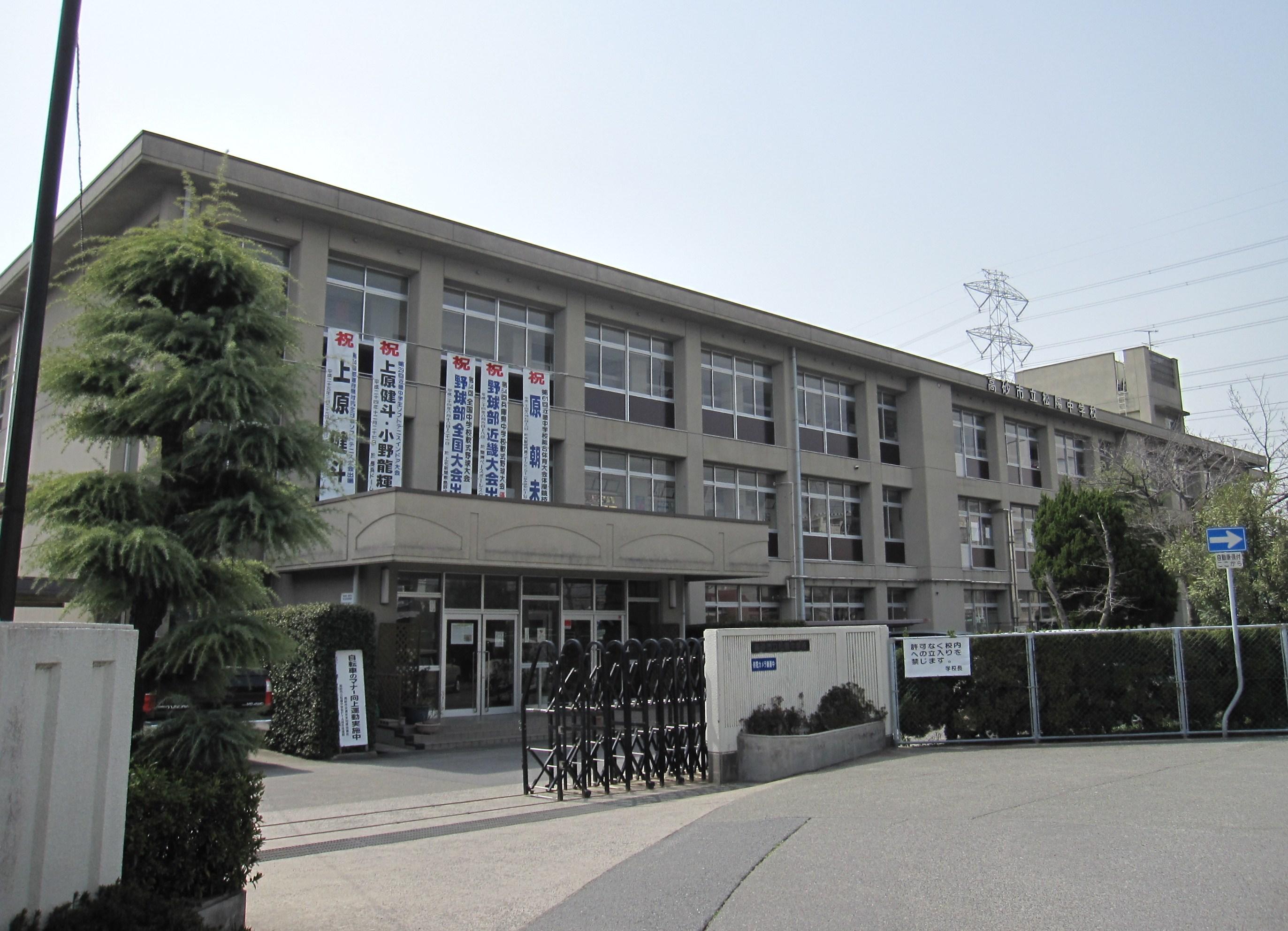 中学校 高砂