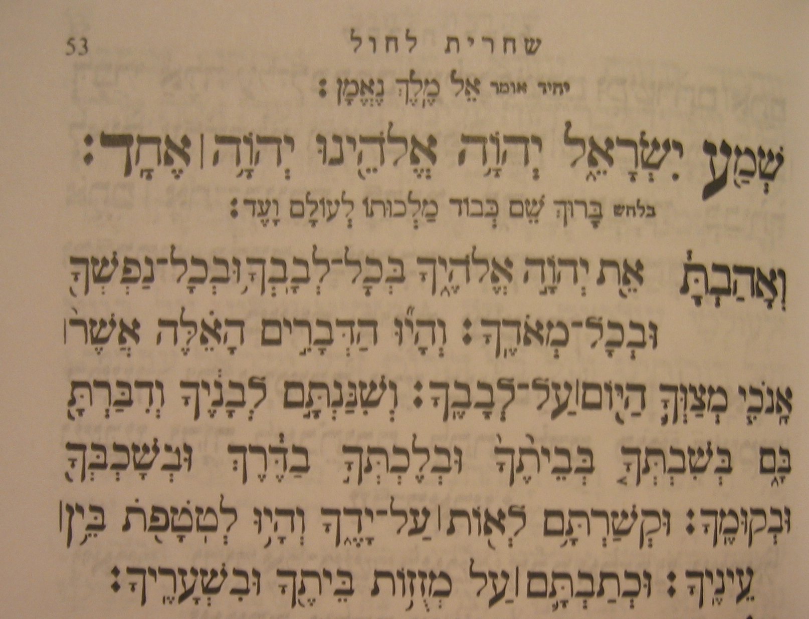 File:The Prayer- Shema Yisroel from the Siddur png - Wikimedia Commons