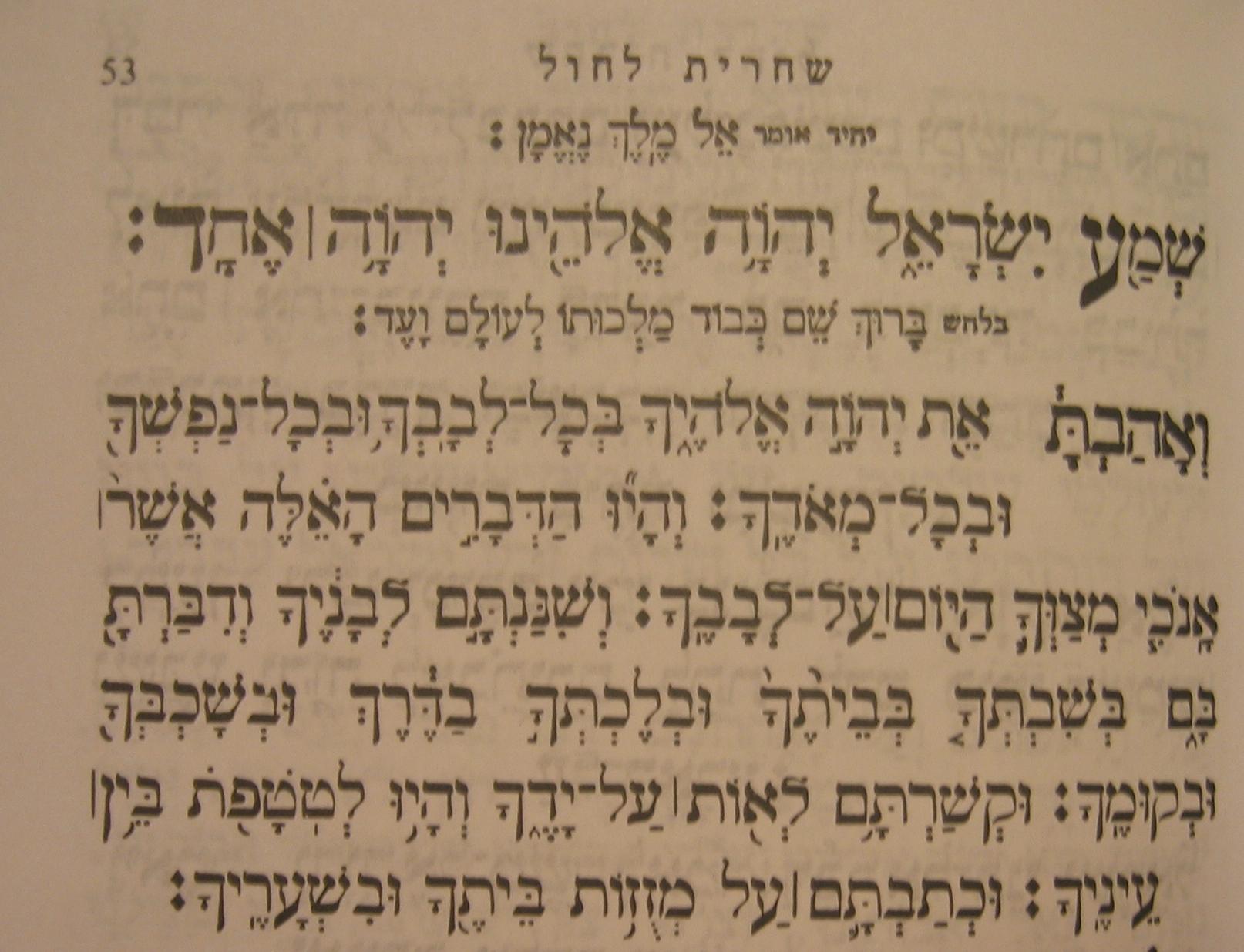 The shema israel-6533