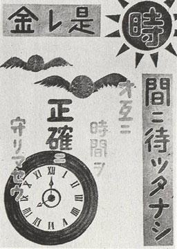 Toki no kinenbi Poster.jpeg