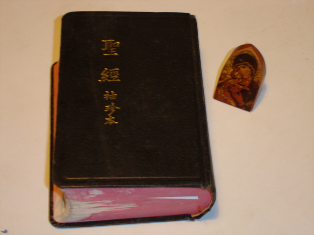 File:CatholicBible.JPG