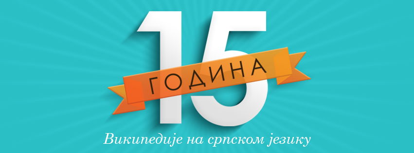Cover photo 15 years of Serbian Wikipedia.png