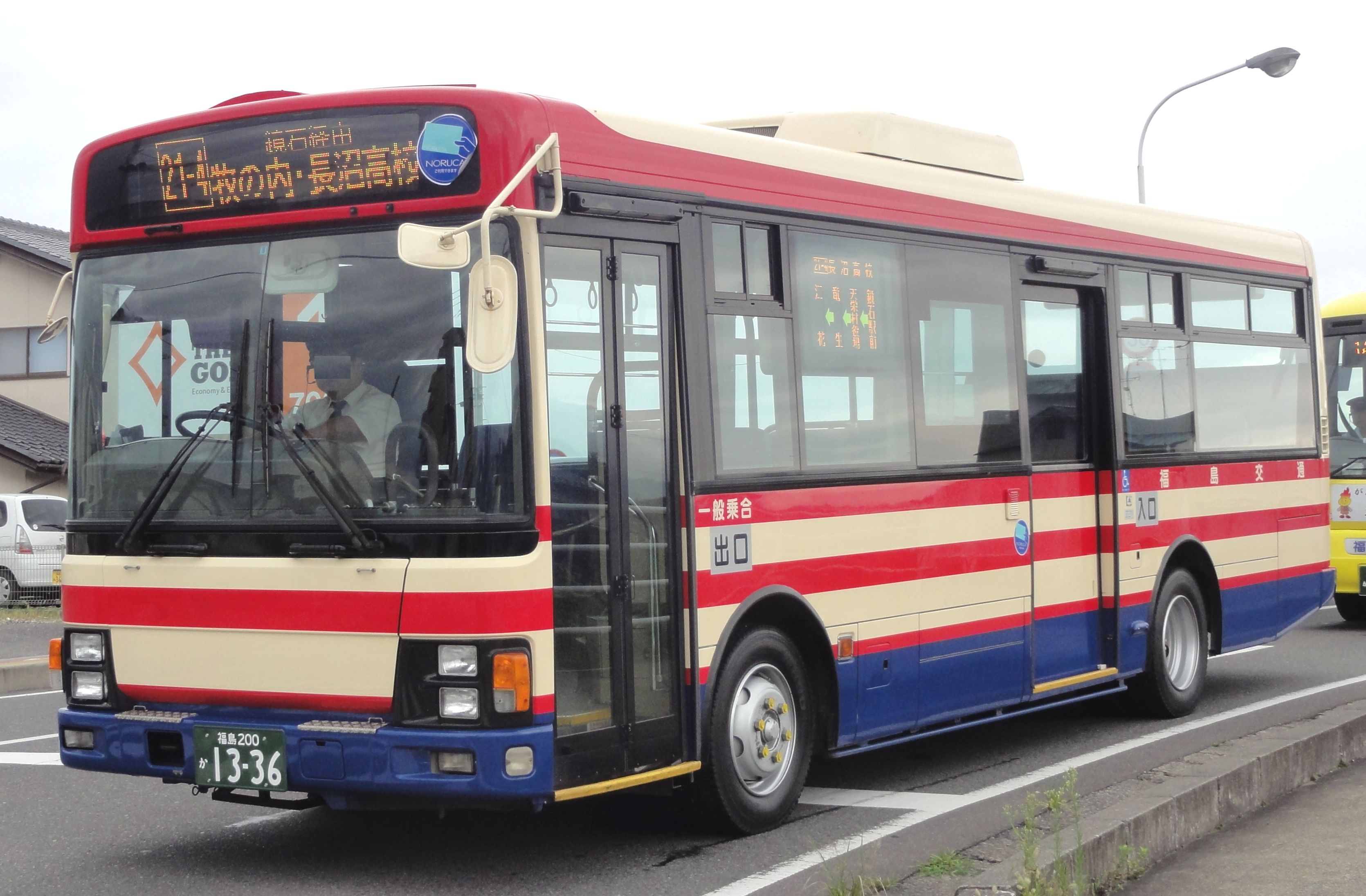 File:Fukushima-Kotsu 1336.jpg
