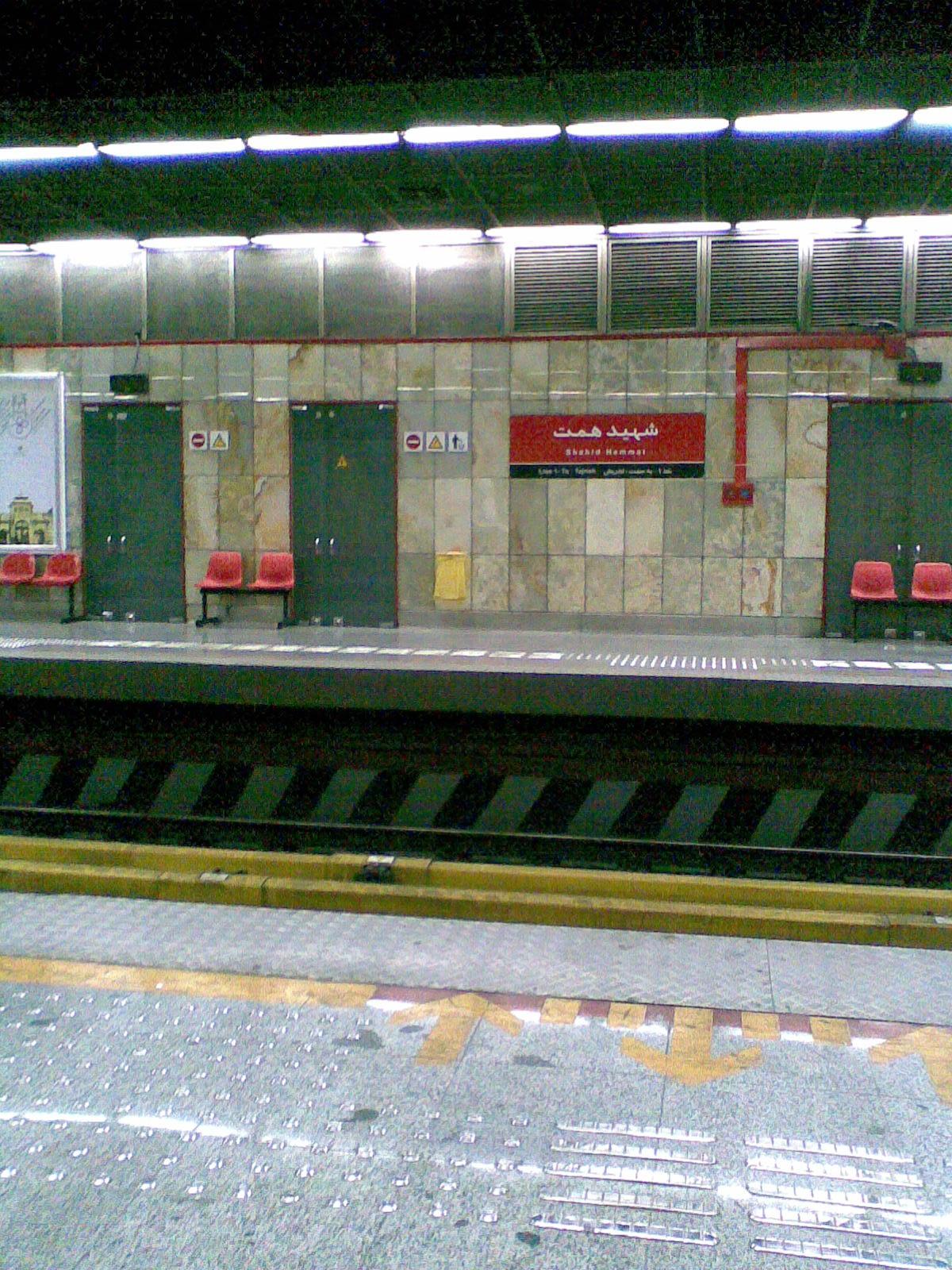 ایستگاه متروی شهید همت