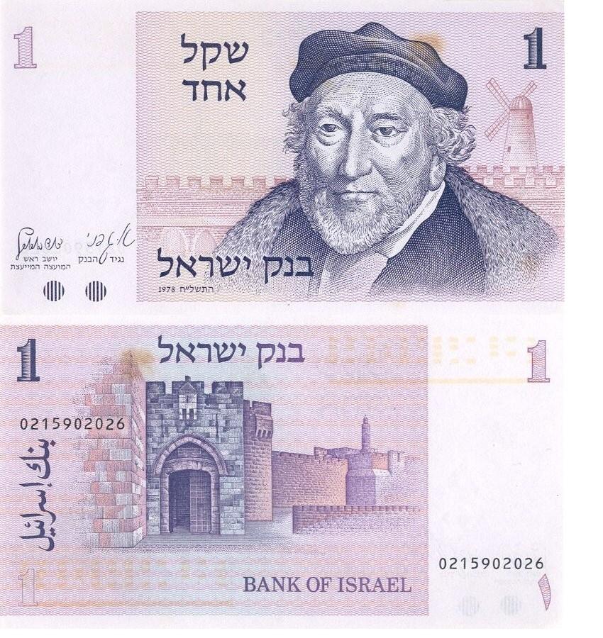 File Israel 1 Shekel 1978 Obverse Reverse Jpg