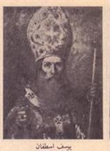 Joseph Estephan Maronite Patriarch of Antioch