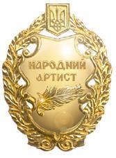 Narodni artist Ukraini.jpg