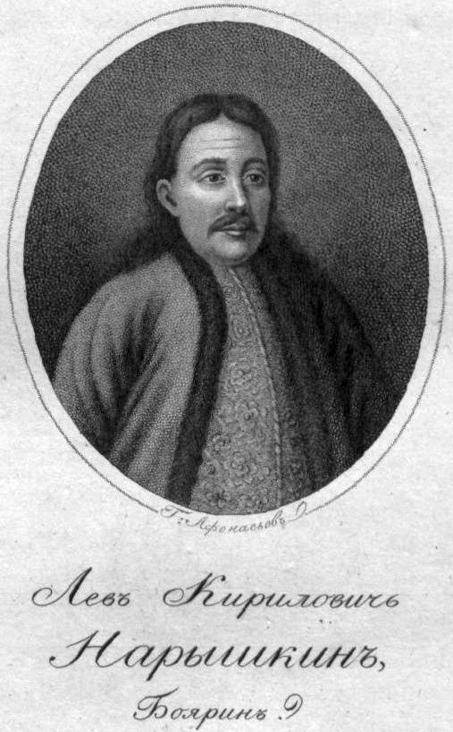 Нарышкин, Лев Кириллович