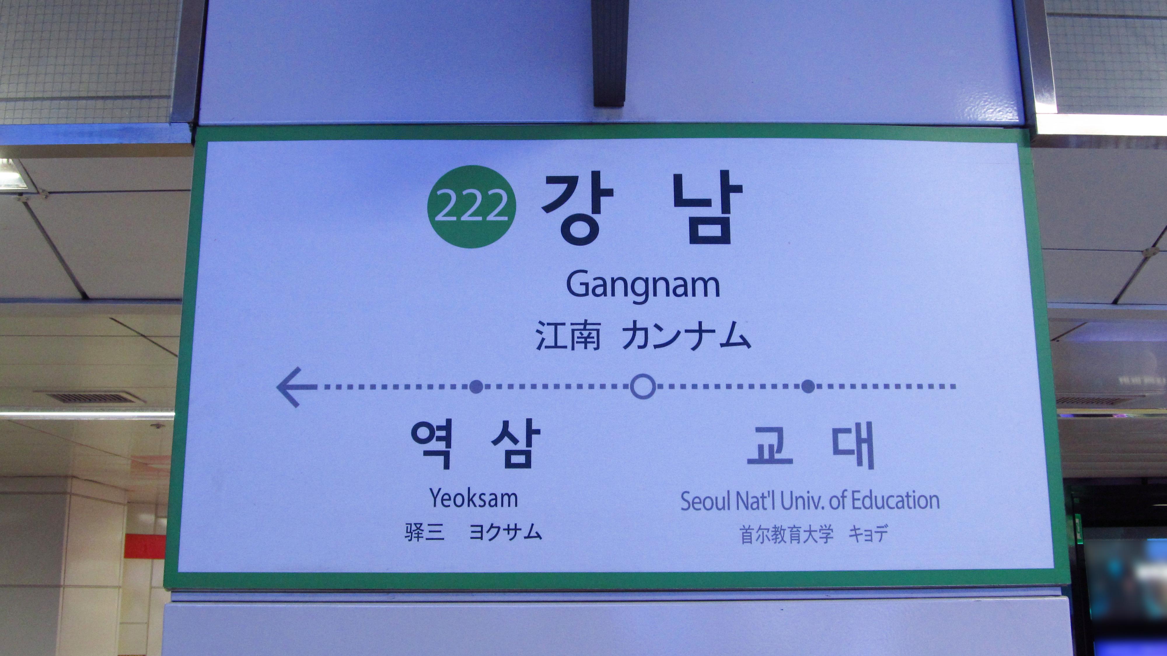 Jeongja Station Subway Map.Gangnam Station Wikipedia