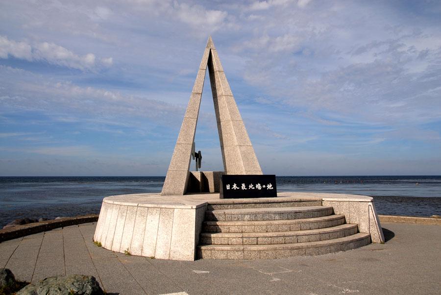 稚内市 - Wikipedia