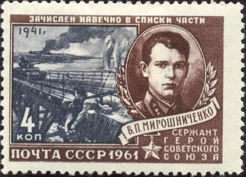 File:The Soviet Union 1961 CPA 2547 stamp (World War II Hero Sergeant Victor Miroshnichenko and Battle).jpg