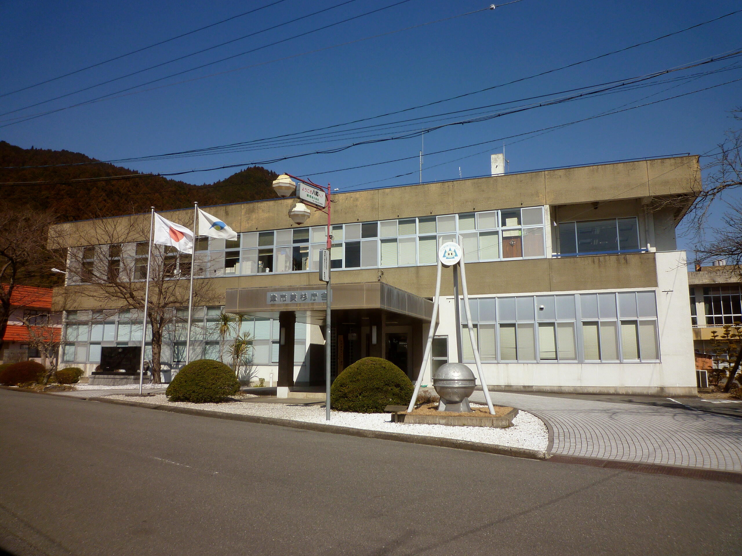 File Tsu City Misugi Branch Office 20100221 Jpg Wikimedia Commons
