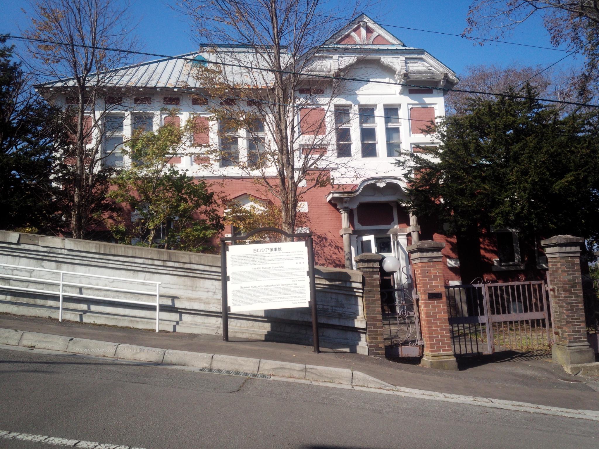 旧ロシア領事館正面写真.jpg