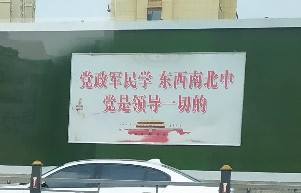 党领导一切或许成为中国政治权力的巅峰