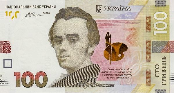 100 Ukrainian hryvnia in 2014 Obverse.jpg