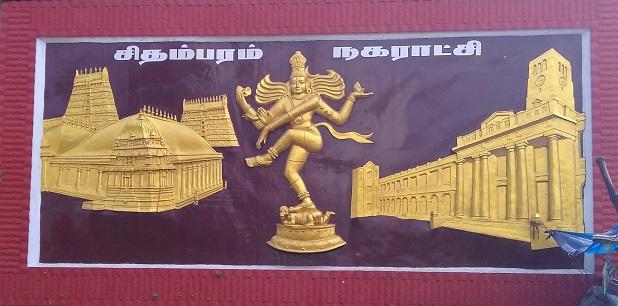 Chidambaram-Natarajar-Temple-1