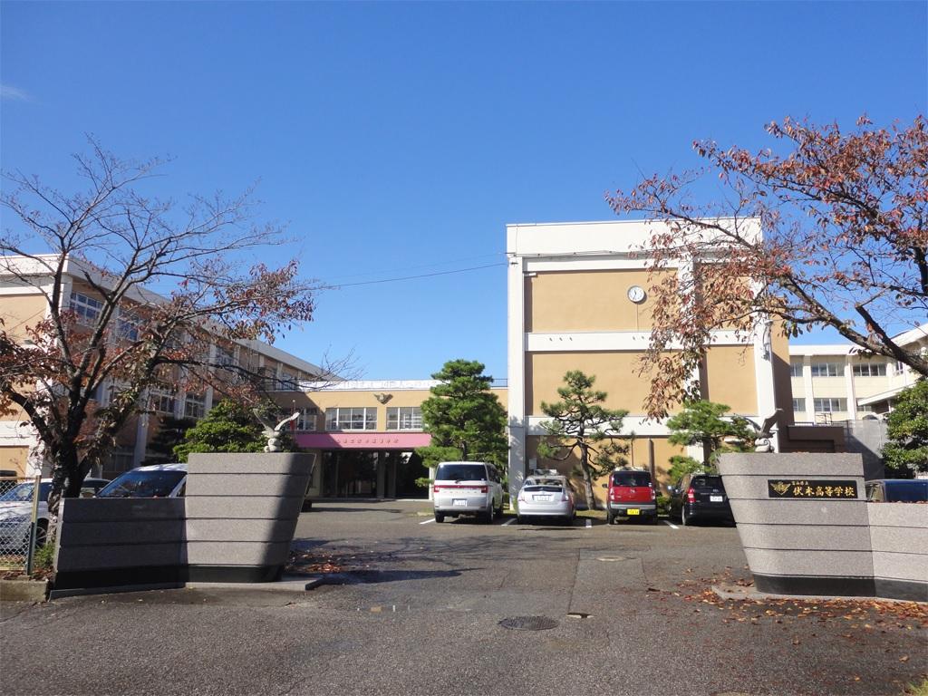 伏木高等学校