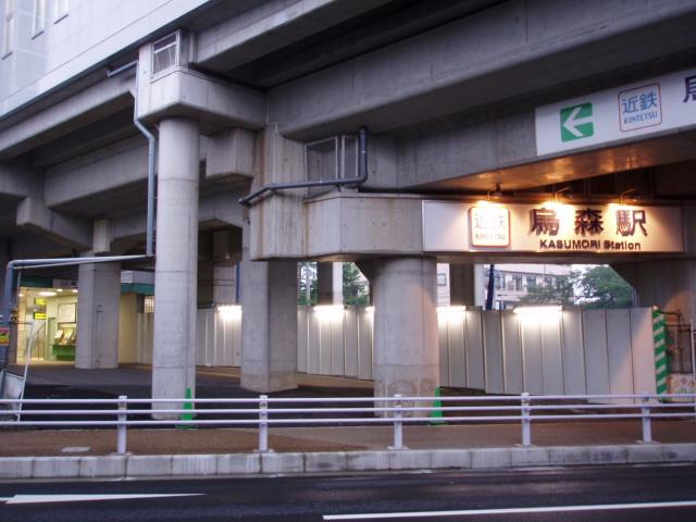 File:KT-KasumoriStation.jpg