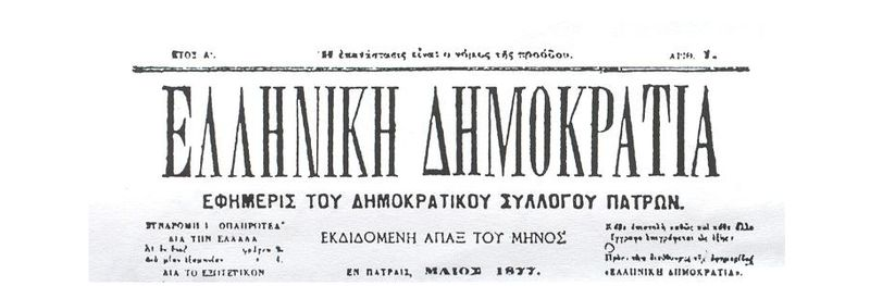 Scanned title of a newspaper published in 1877 Originaly in http://en.wikipedia.org/wiki/Image:Gd.jpg