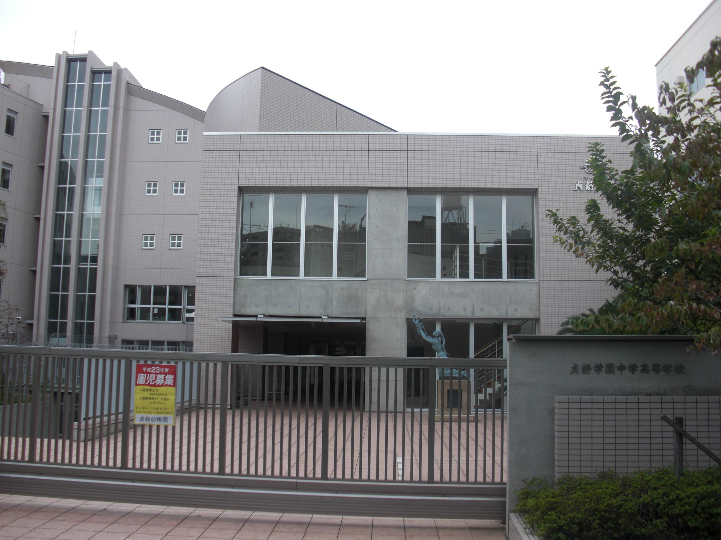 高等 学校 貞 静 学園