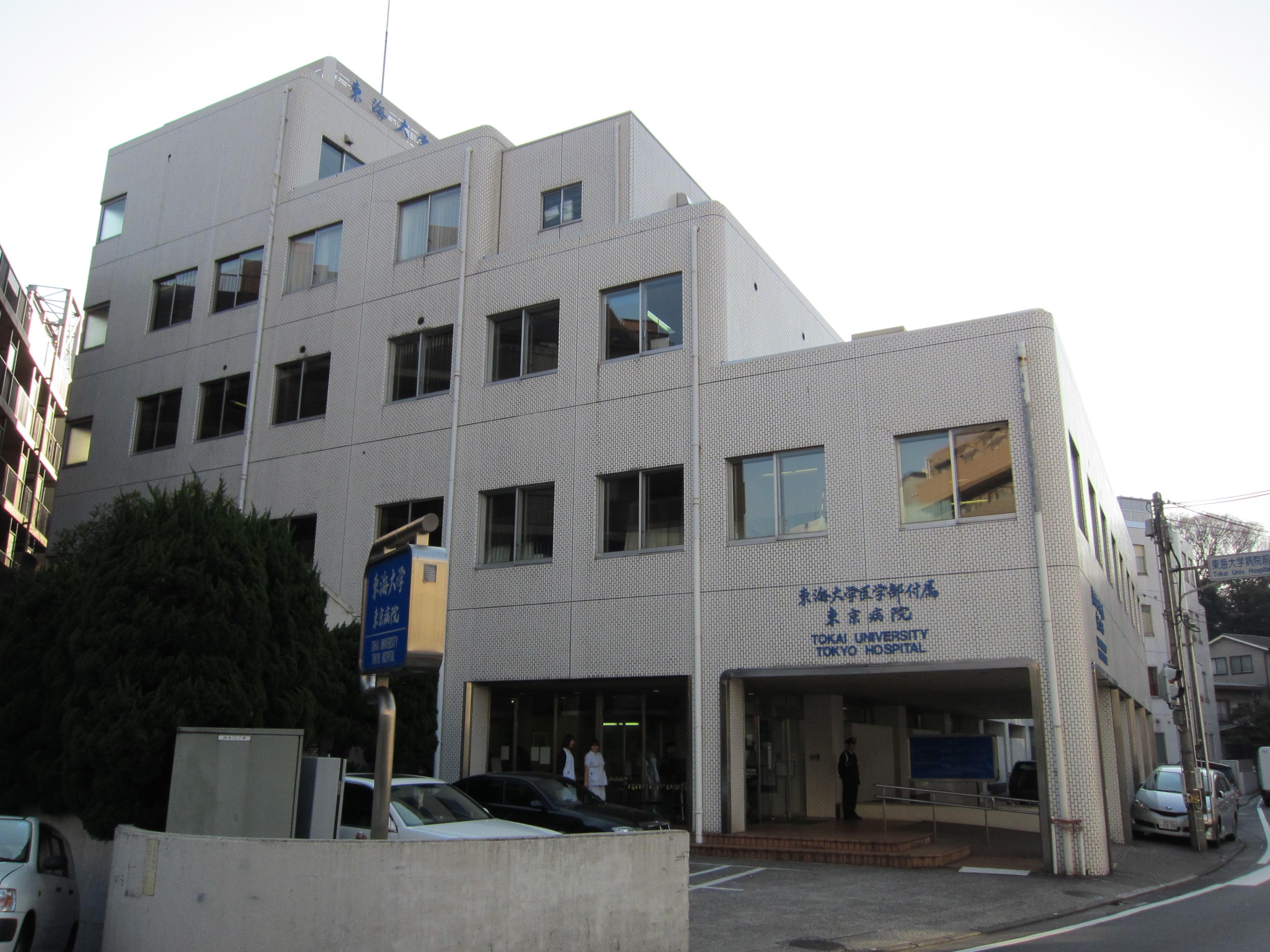 病院 コロナ 東海 大学 八王子