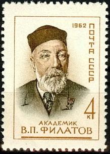 В.П. Філатов (марка).jpg