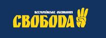 Логотип Всеукраїнського об'єднання «Свобода».png