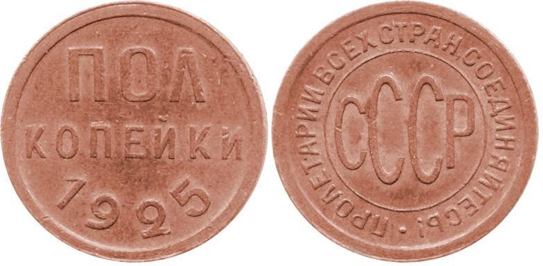 File:Полкопейки 1925, красная медь.jpg