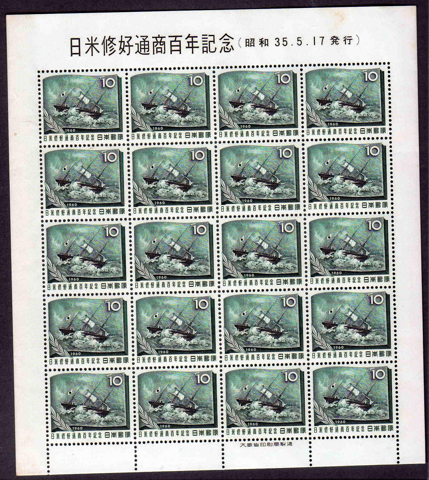 Postage Chart: 10Yen Stamp sheet Centenary of Japan-USA Amity.jpg ,Chart