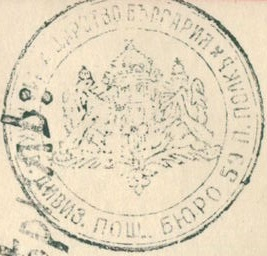 11th Division 59th Regiment's Seal.jpg