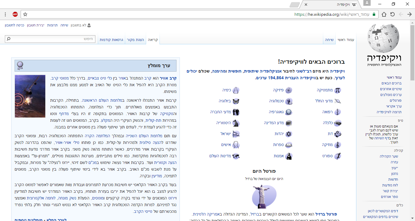 Google_Chrome_53_Windows_10_Hebrew.png