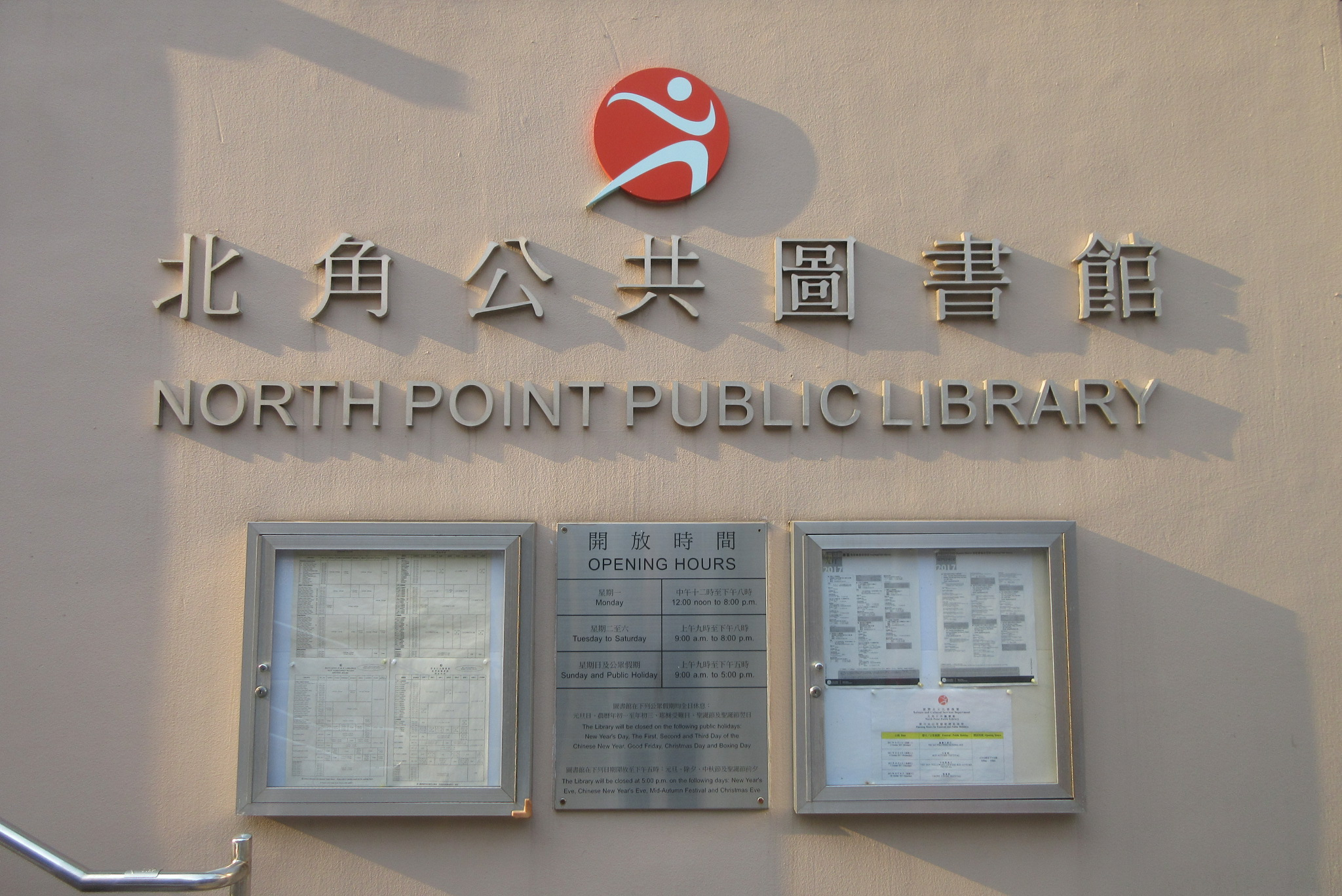 File:HK North Point 北角公共圖書館 Public Library name sign