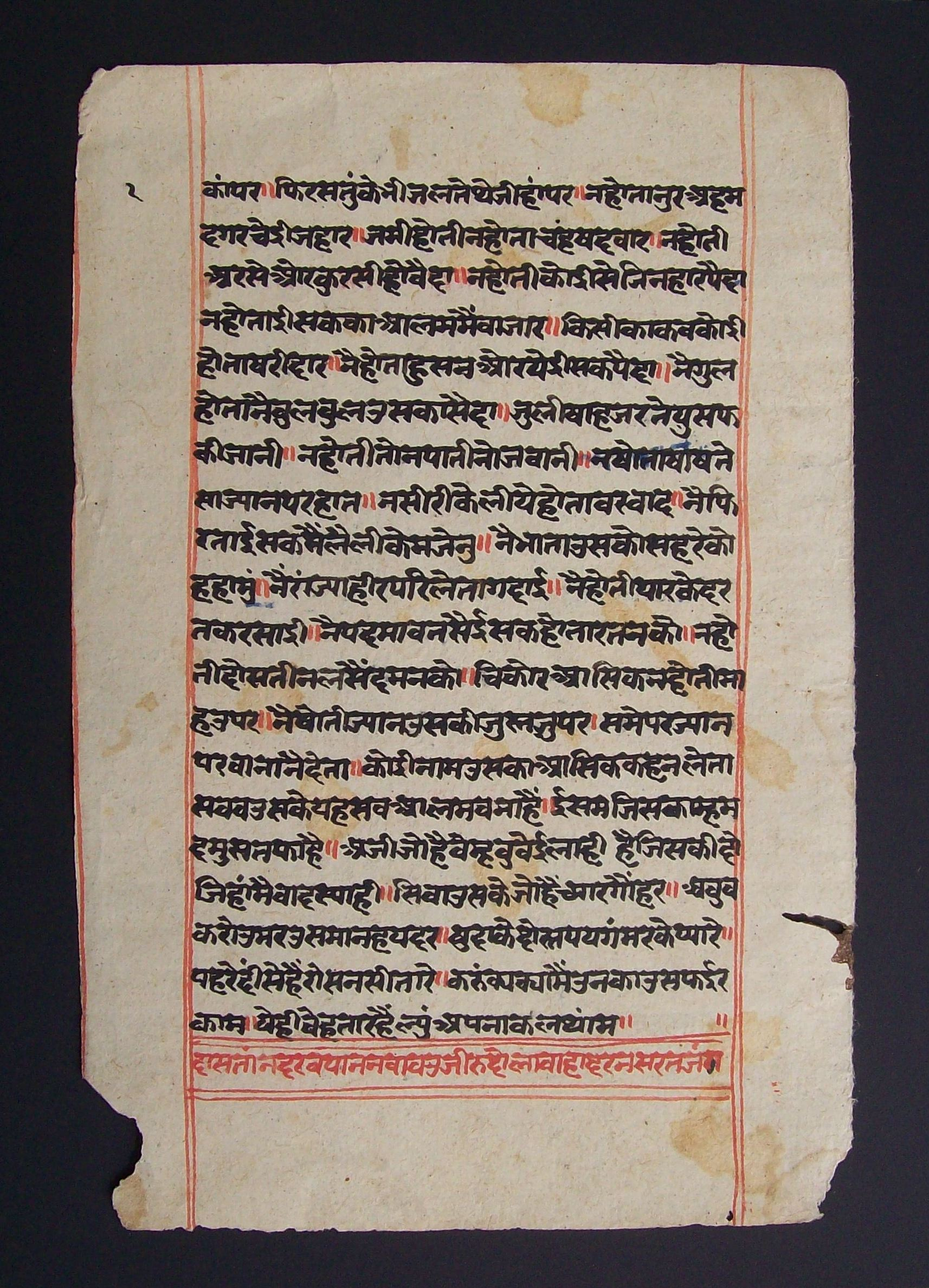 Indian manuscript%2C Devanagari script on paper A incrível história de 10.000 anos que a humanidade compartilha com a cannabis
