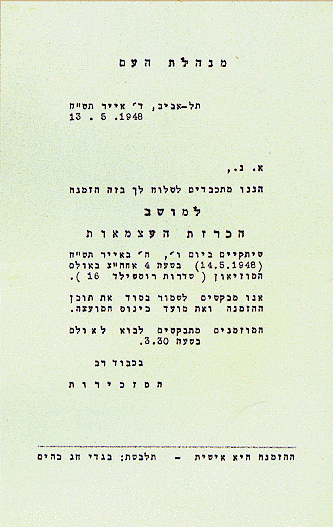 The invitation to the ceremony, dated 13 May 1948. Invitation to Signing of Israel's Declaration of Independence.PNG