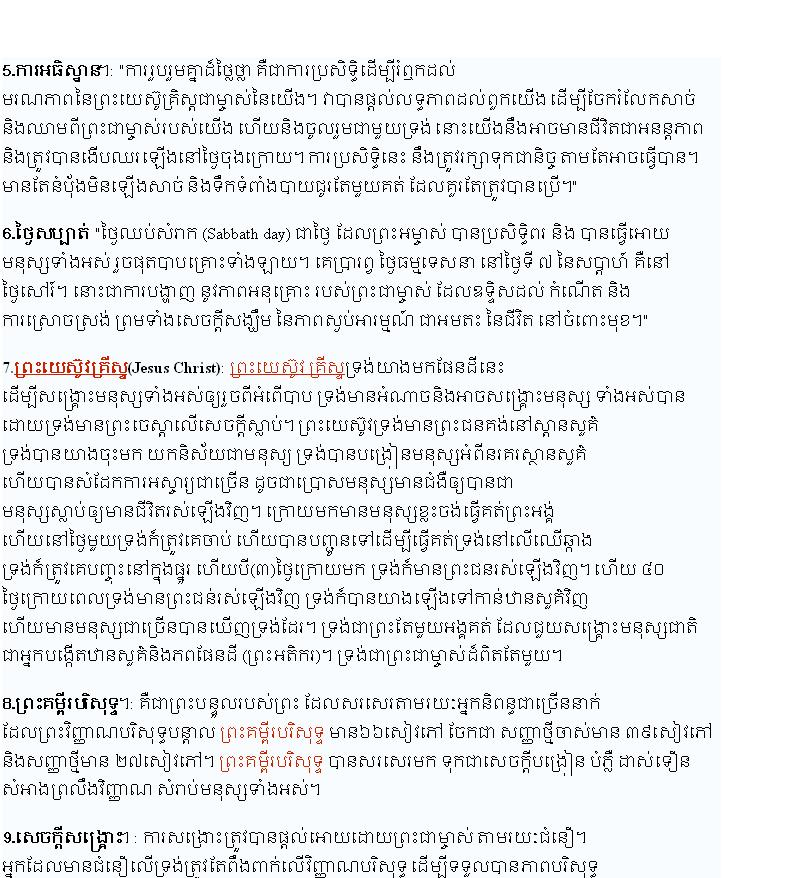 Khmer translation2.JPG