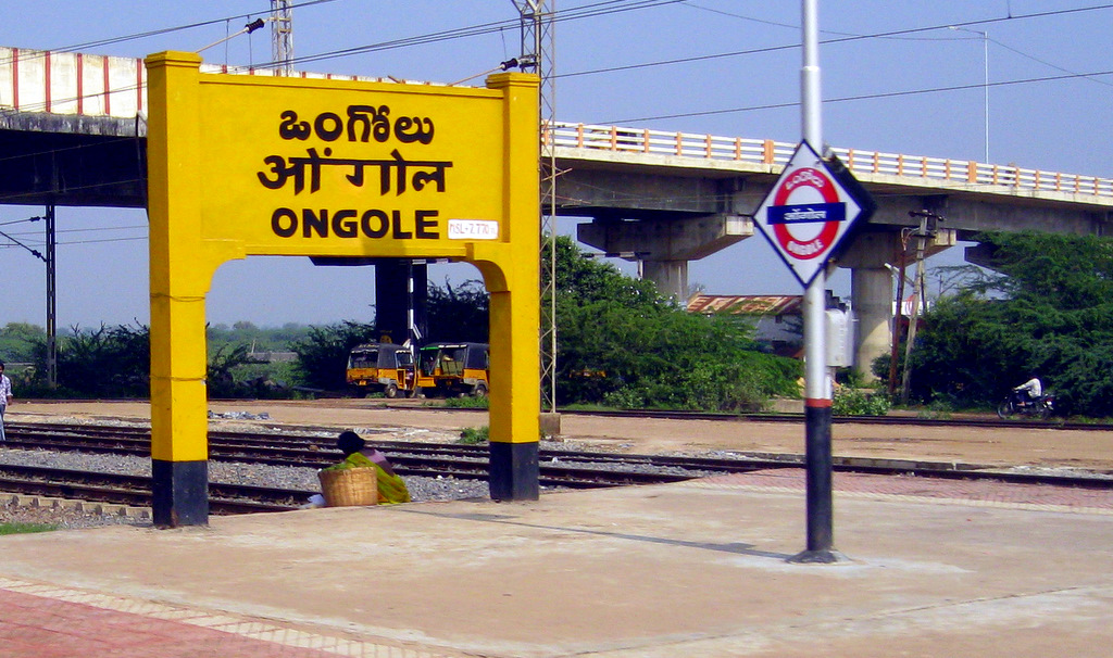 file ongole railway station 1 jpg wikimedia commons