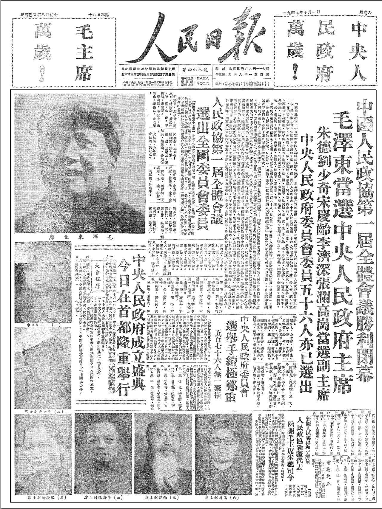 1949年10月1日的 人民日报 头版