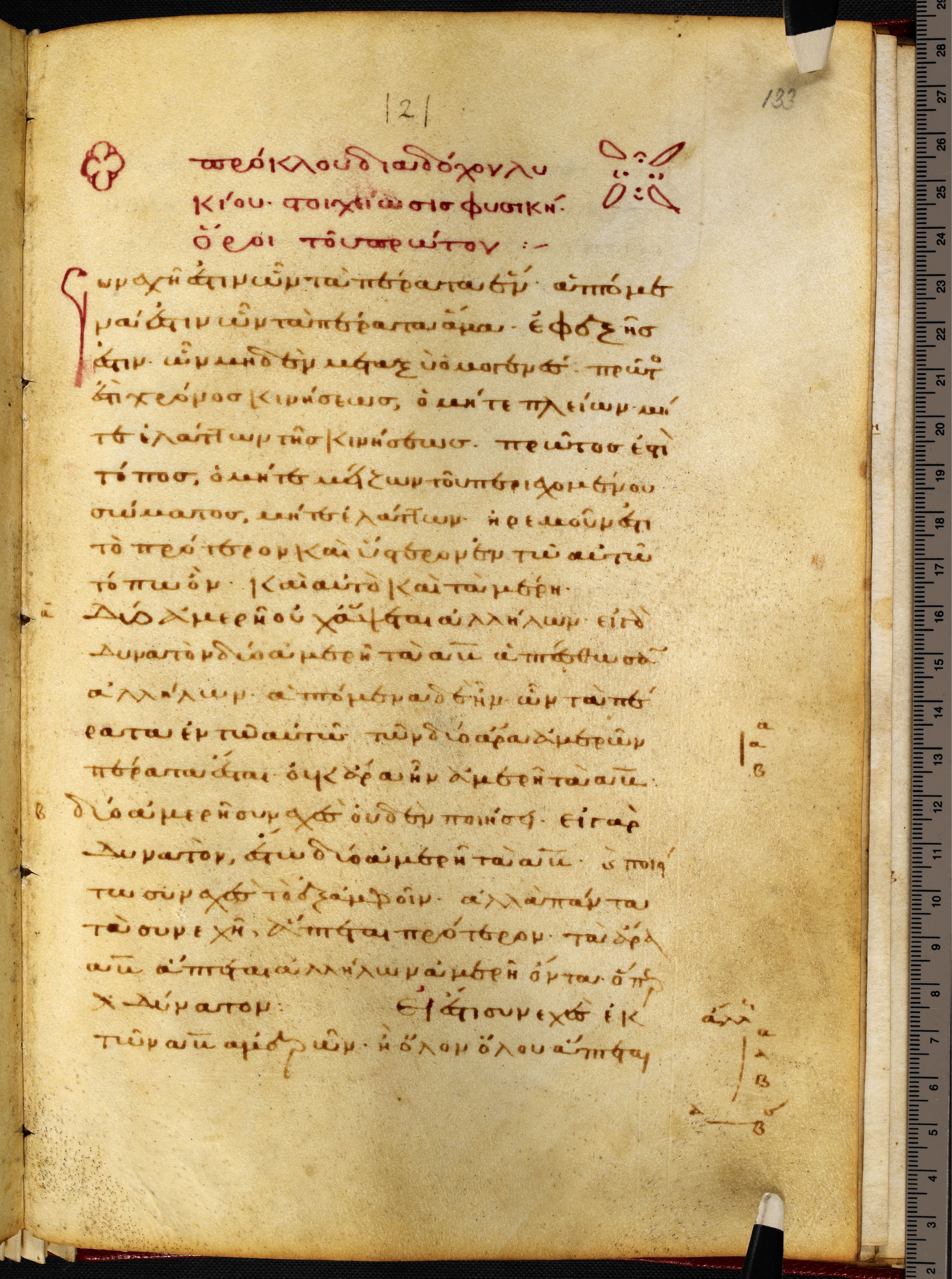The beginning of Proclus' ''Fundamentals of Physics'' in the manuscript London, British Library, Harley 5685, fol. 133r (12th century)