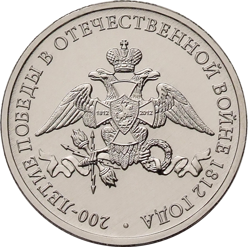 Монеты посвященные наполеоновским войнам белорусские золотые монеты балет 200 руб 2007 г купить