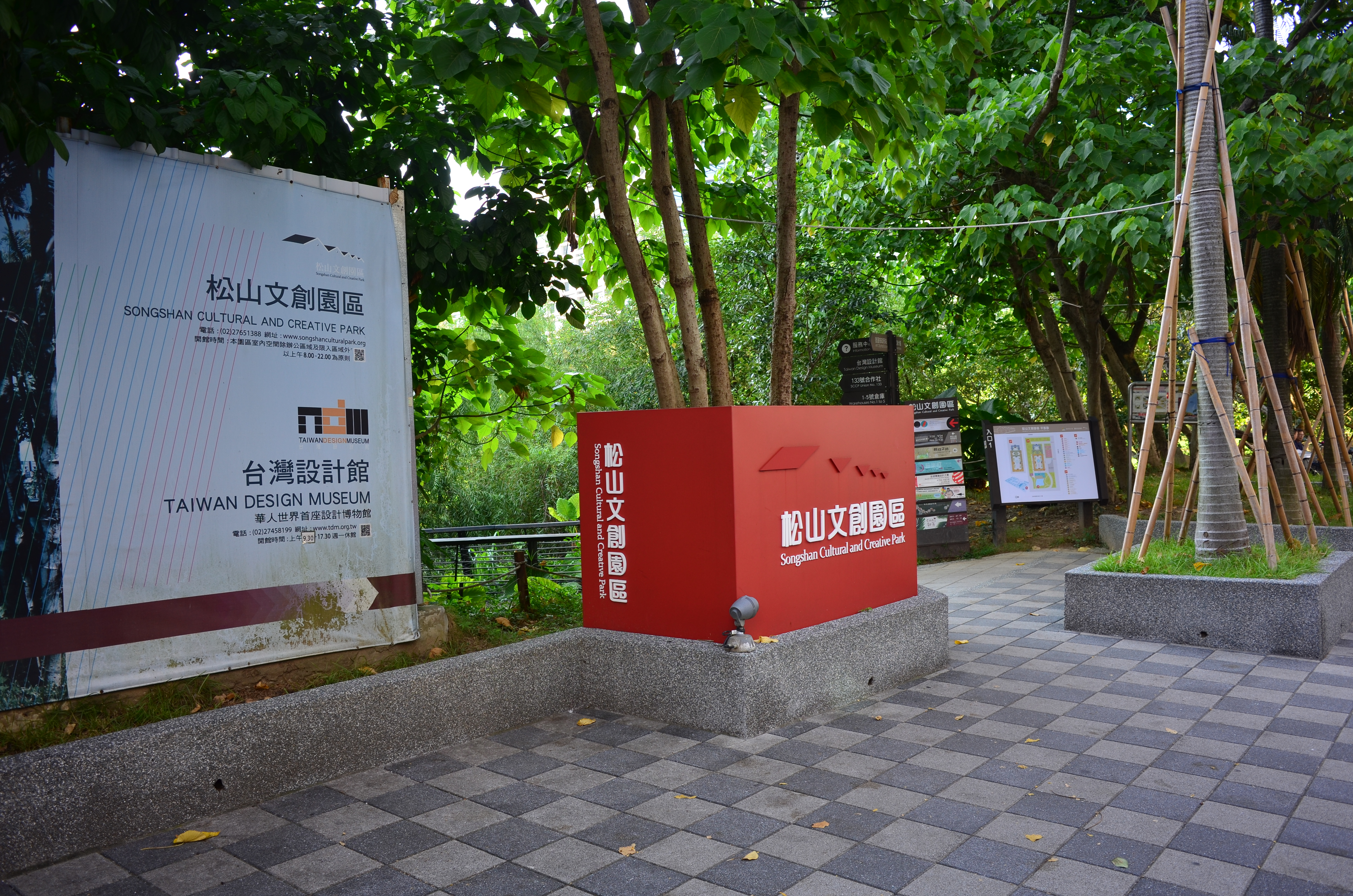 Filesigns of songshan cultural and creative park in east entrance 20150918 jpg