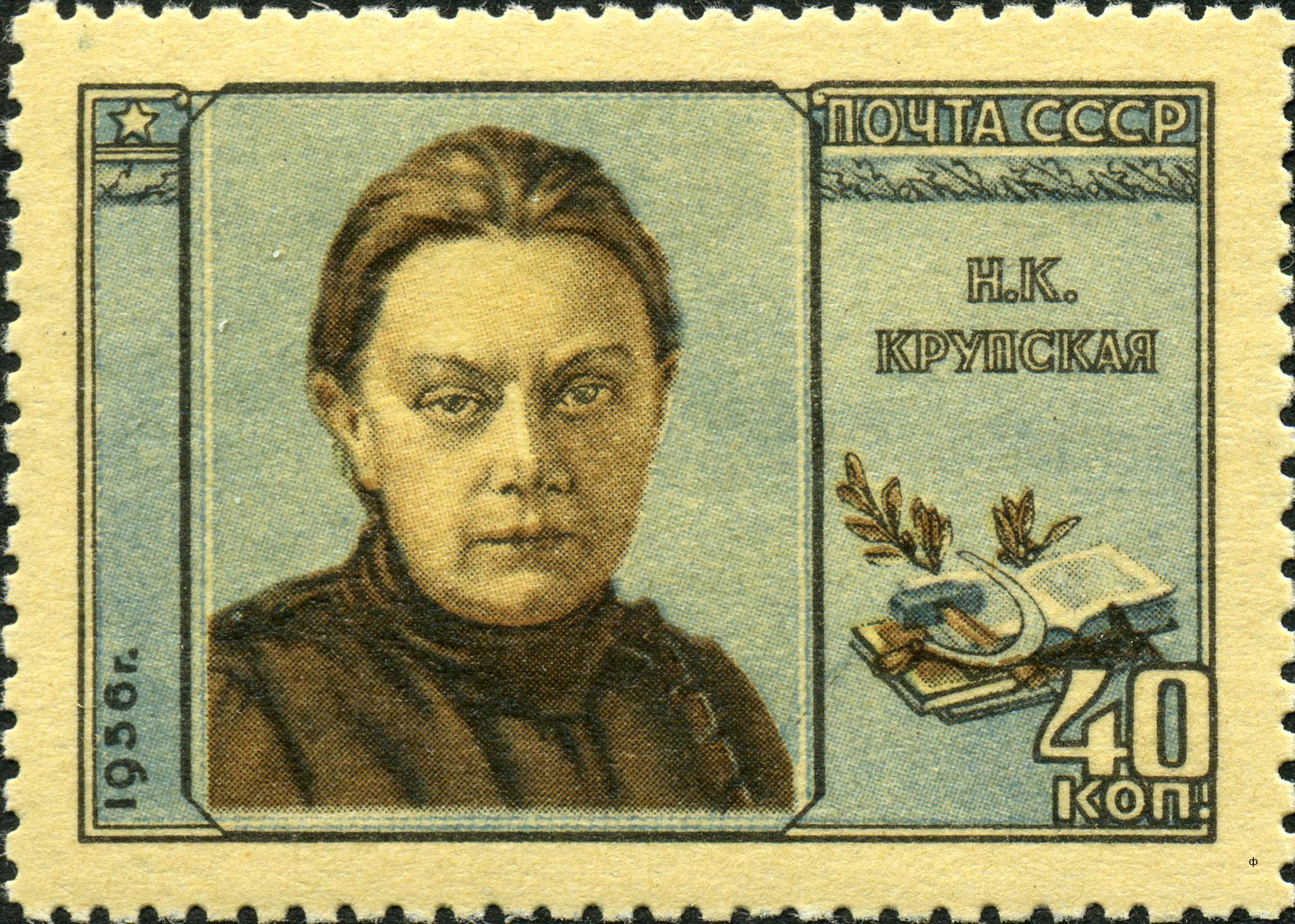 Stamp of USSR 1901.jpg