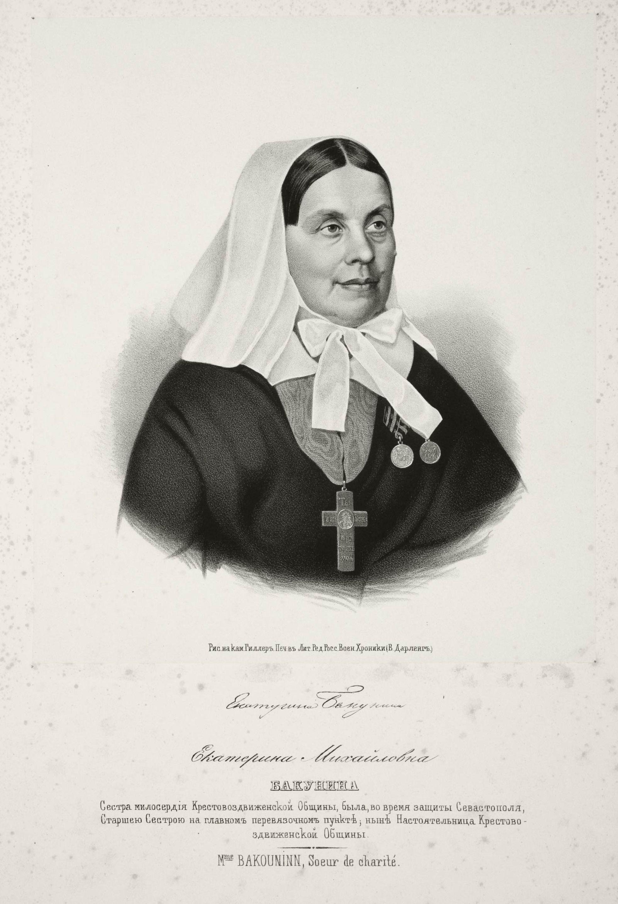 Сестра милосердия екатерина михайловна бакунина реферат 552