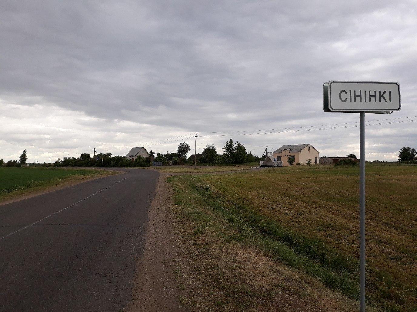 Фото въездных знаков в колхозы