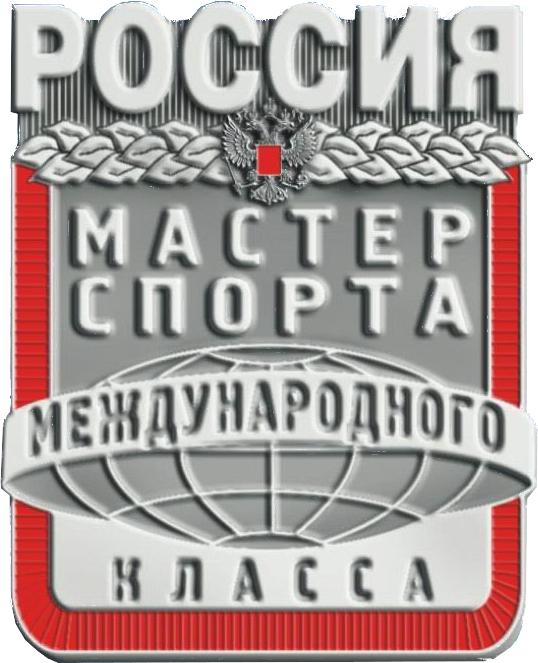 Мастер спорта России международного класса