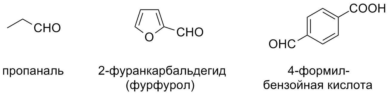 Примеры названий альдегидов по систематической номенклатуре