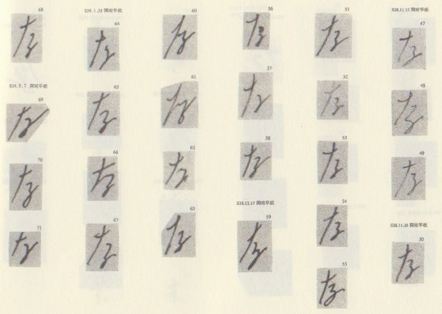 hiragana-na3.jpg