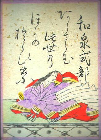 Hyakuninisshu 056.jpg